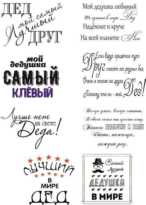 Фразы для поздравления папы с юбилеем